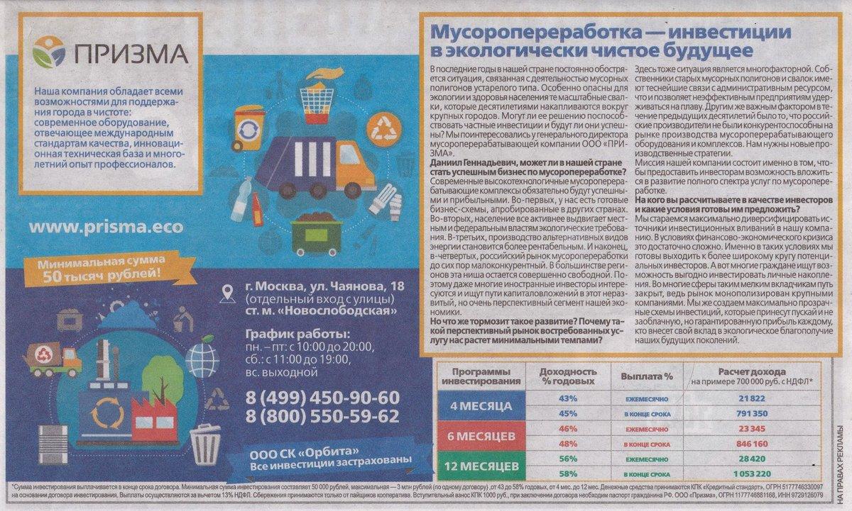 Мусороперерабатывающая компания «Призма» — мошенники