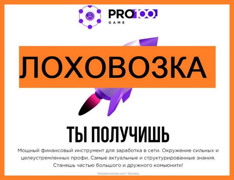 Pro100.game: матричная лоховозка