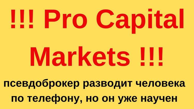 Pro Capital Markets. Берегитесь!