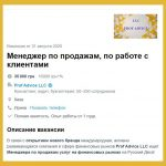 Лохотрон Want Broker (Киев): опыт работника