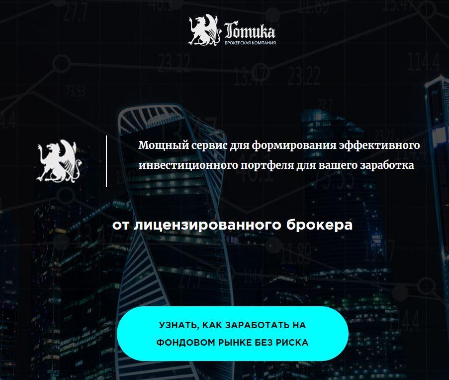 """Profit-stock.com, Брокерская компания """"Готика"""": Признаки мошенничества"""