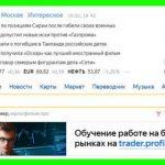 Обучение трейдингу от Profitlab: признаки мошенничества