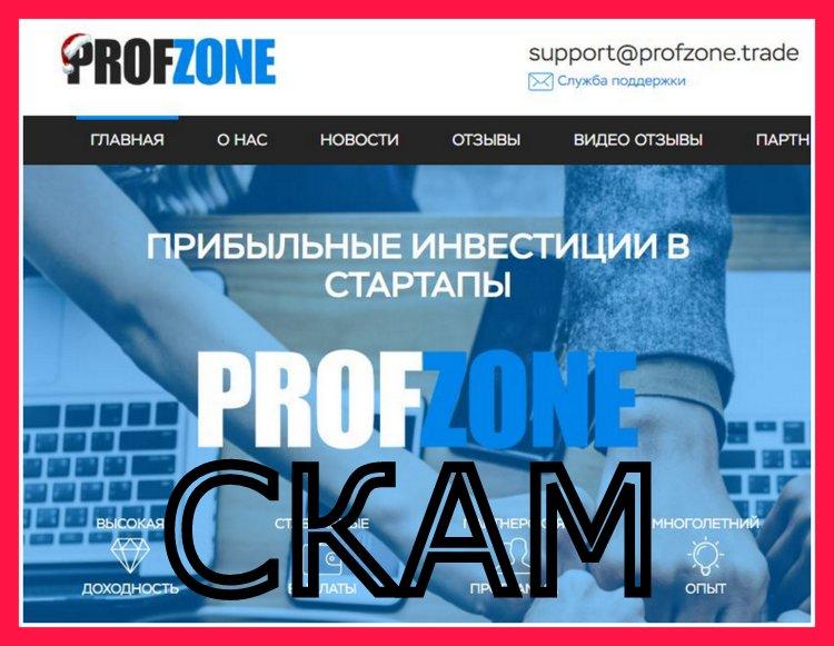 Profzone (profzone. trade): инвестиции в «никуда»
