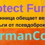 Protect Funds: обман жертв лжеброкеров