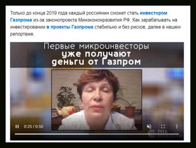 """Лохотрон """"Инвестируйте в государственный газ"""""""