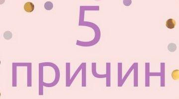 5 причин никогда не связываться с КПК