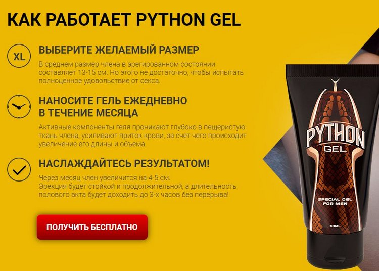 Python Gel (гель Питон): развод от мошенников