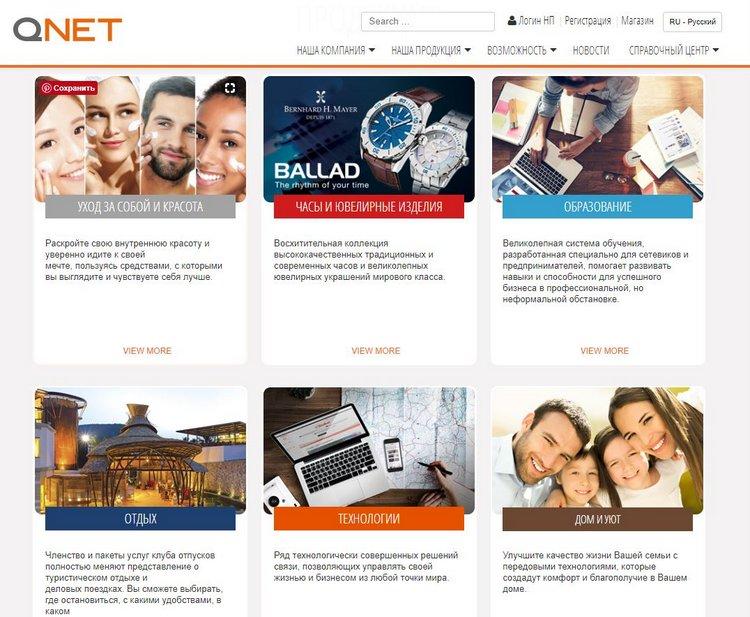 🔻 Qnet: отрицательные отзывы. Будьте осторожны!