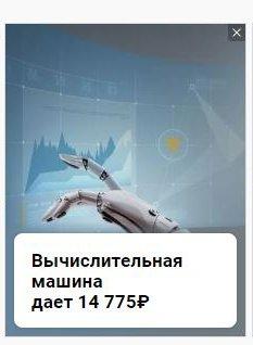r-advisor. com: развод на волшебном роботе