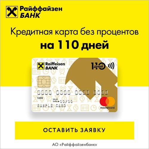 Рефинансирование кредитов от Райффайзенбанка: налетайте, подешевело