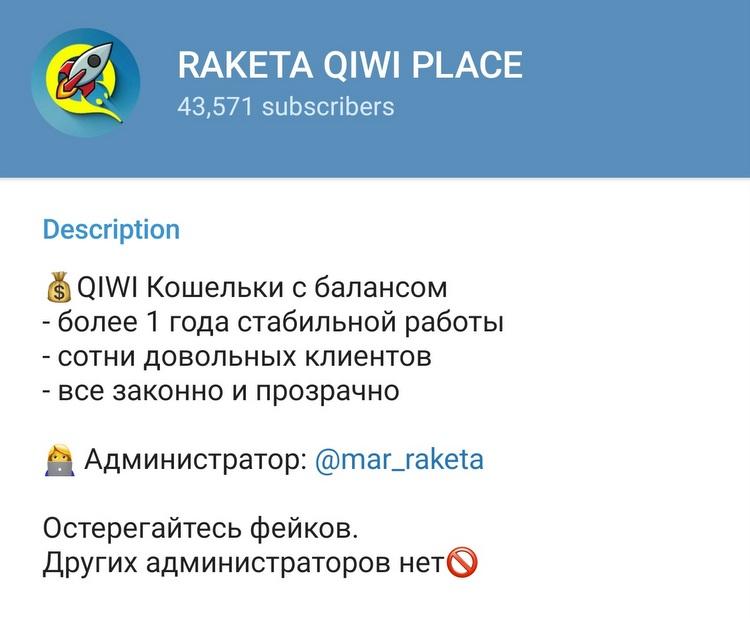 Raketa Qiwi Place: развод в телеграме