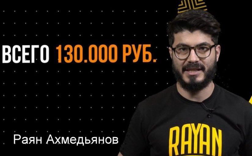 Ученики Раяна Ахмедьянова требуют деньги назад