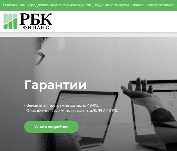 «РБК Финанс»: закос жуликов под РБК