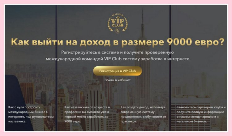 REAL GOLD VIP Club: лохотрон по типу Global Intergold