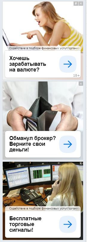 Реклама финансовых жуликов в Яндексе во время карантина