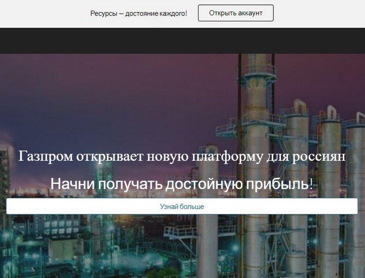 KodInvest-2.0: ещё один фейк якобы от Газпрома