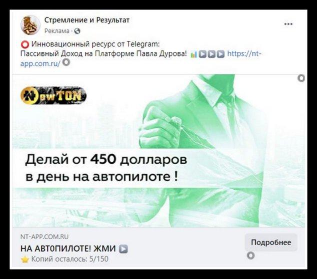 Remaxima: лоховозка на теме Павла Дурова
