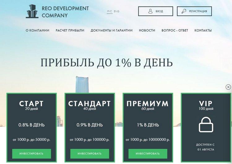 REO Development: осторожно мошенники