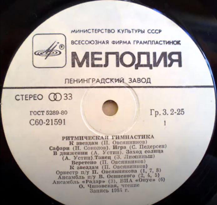 Ритмическая гимнастика: пластинка 1984 года