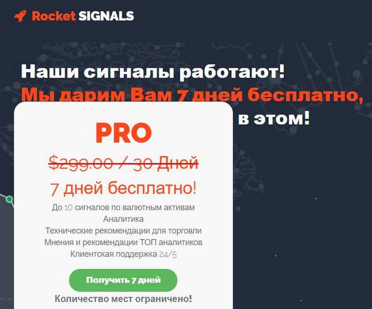 Rocket SIGNALS — мошенники