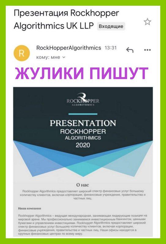 Телефонное жульё Rockhopper Algorithmics