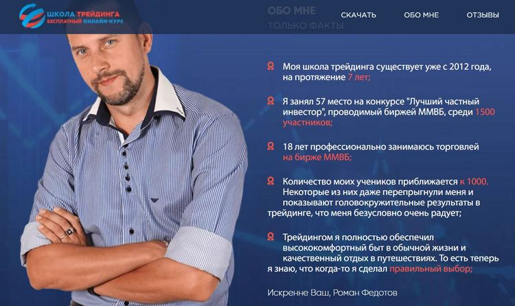 Фальшивый трейдер Роман Федотов