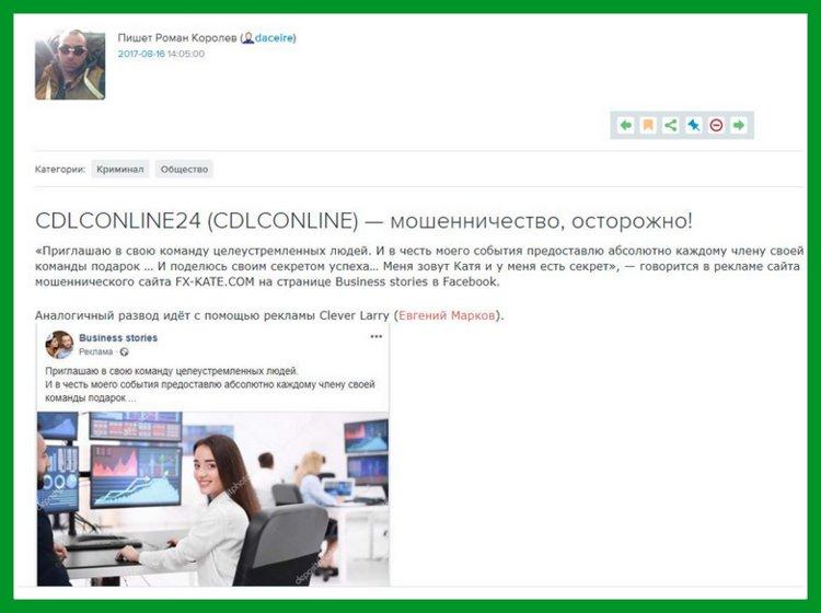 cdlconline24: как удаляют честные отзывы
