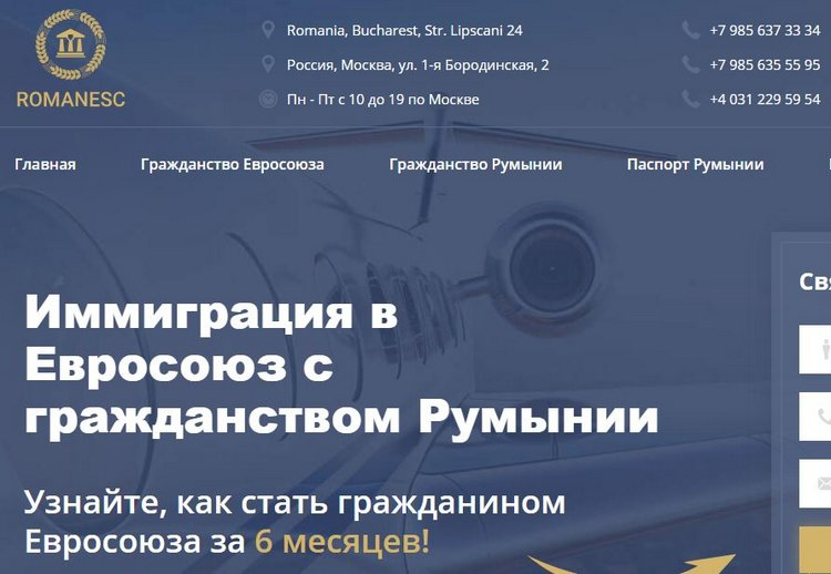 Romanesc (гражданство Румынии): признаки обмана