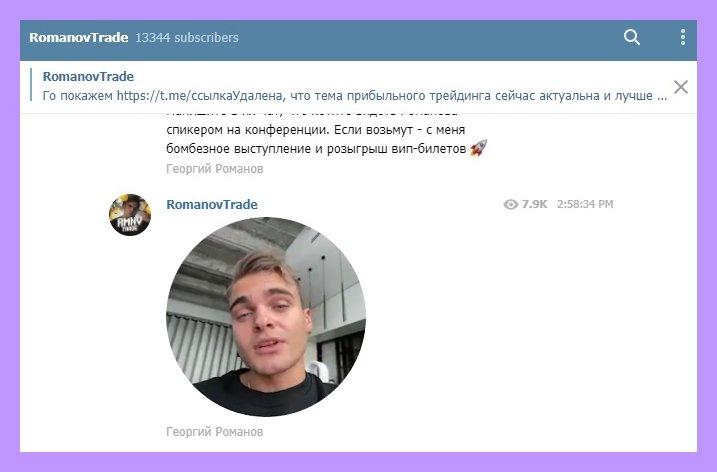 Трейдер Георгий Романов: отзыв недовольного