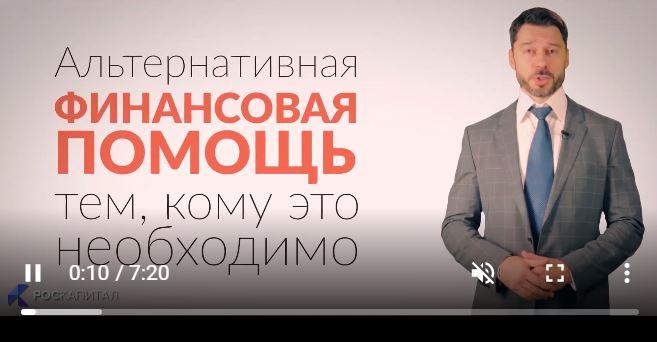 «Роскапитал»: актёр Дмитрий Кошелев помогает жуликам