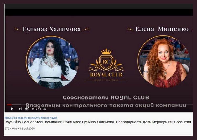 Royal Club: клон лохотронов Switips и Citylife
