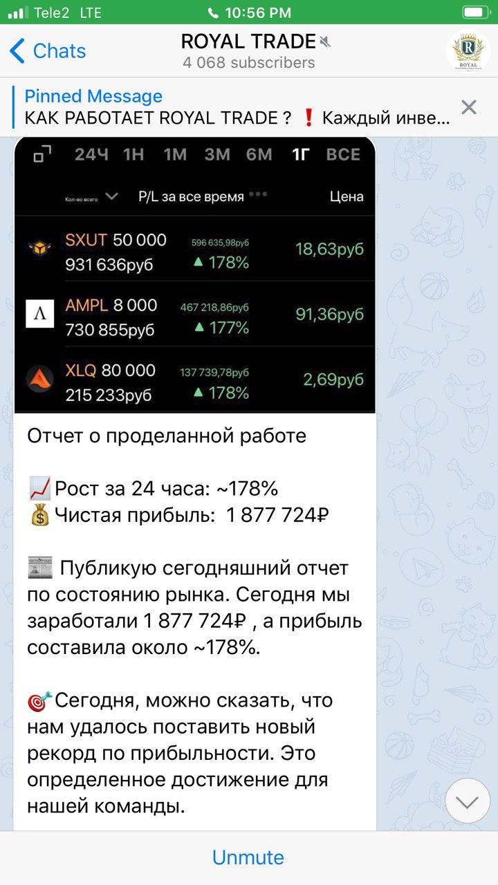 Мошенники Royal Trade («Вадим Баранов»)