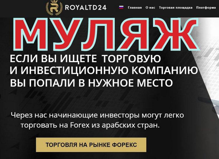 Осторожно, Royaltd24