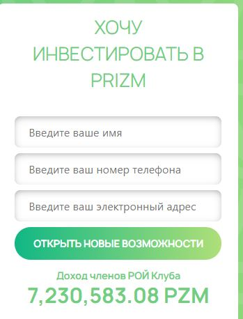 РОЙ Клуб (Prizm): будьте осторожны!
