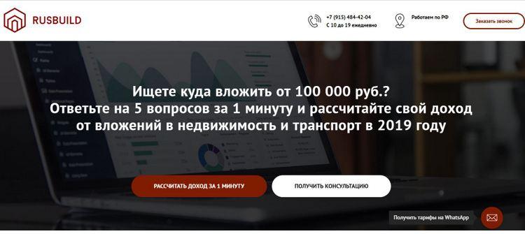 Rusbuild: берегитесь мошенников