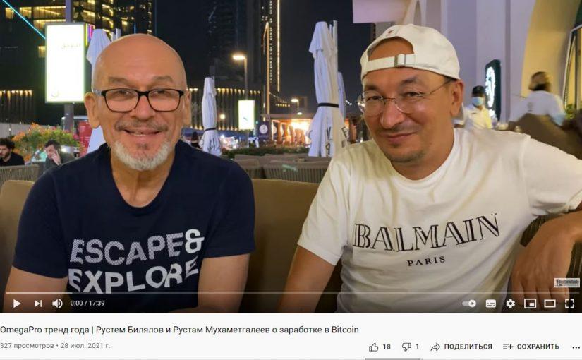 Рустем Билялов: втягивал в пирамиду OneCoin, теперь в OmegaPro🗑🥕
