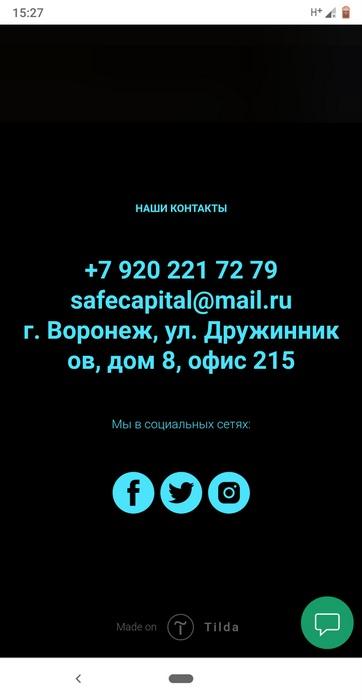 Safe Capital: признаки мошенничества