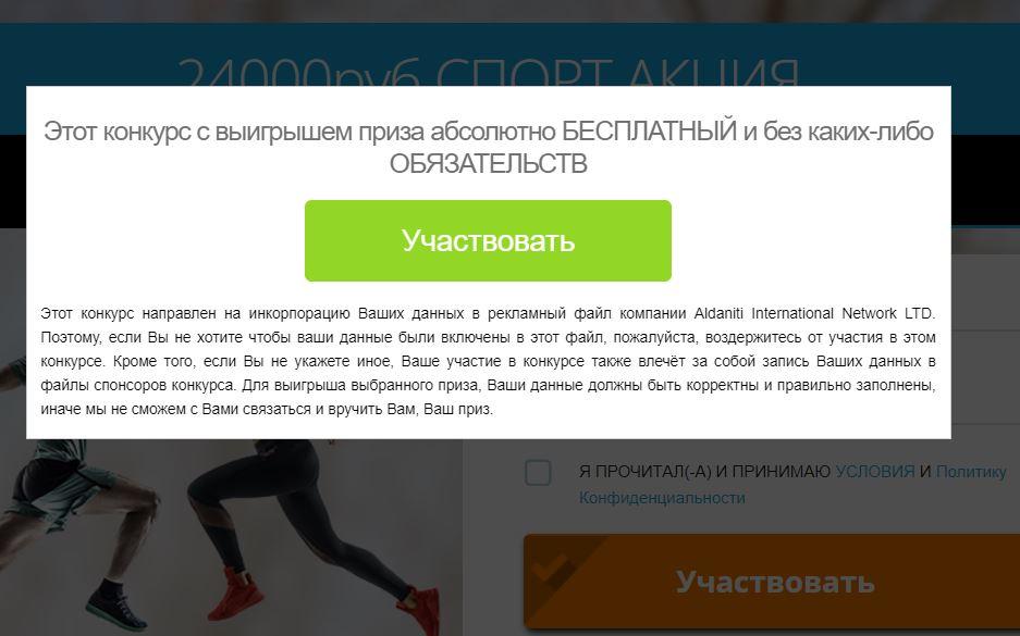 Обман в интернете: Visual Winners
