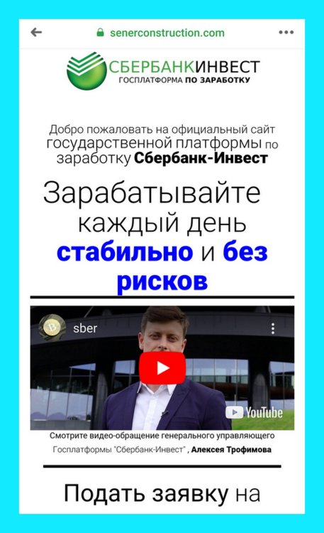 Госплатформа «Сбербанк-Инвест»: бредовый лохотрон