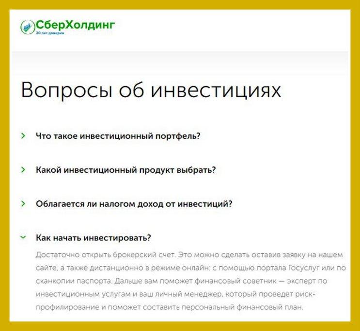 """ООО """"Сбер Холдинг"""": не рекомендуем"""