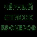 Сентябрьские добавления в чёрный список брокеров