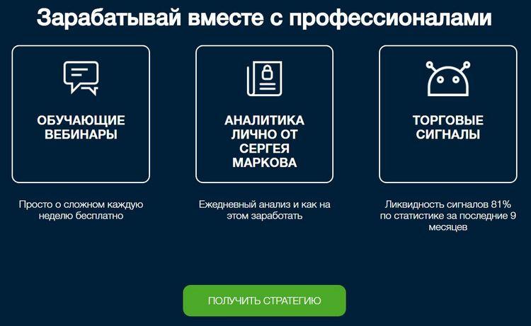 «Уникальная стратегия заработка от Сергея Маркова» — мошенники