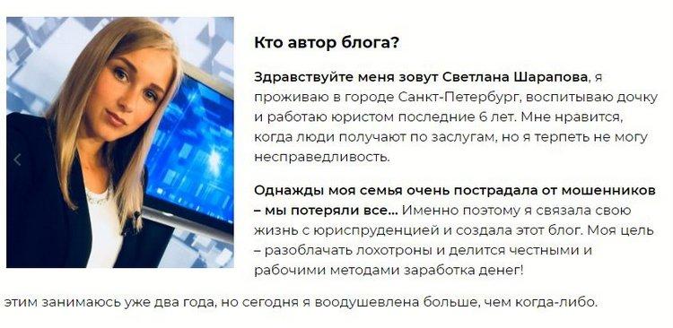 Светлана Шарапова = Анна Литвинова