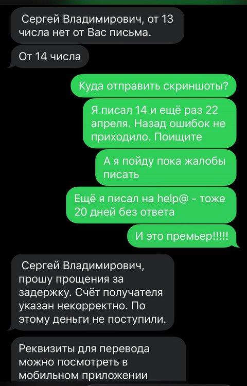 Сергей Котырев: недобрый отзыв о «Сбербанк Премьер»