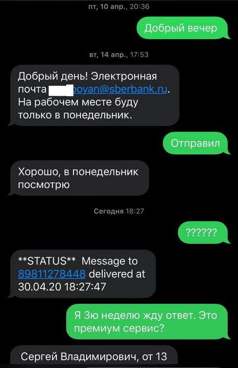 """Сергей Котырев: недобрый отзыв о """"Сбербанк Премьер"""""""