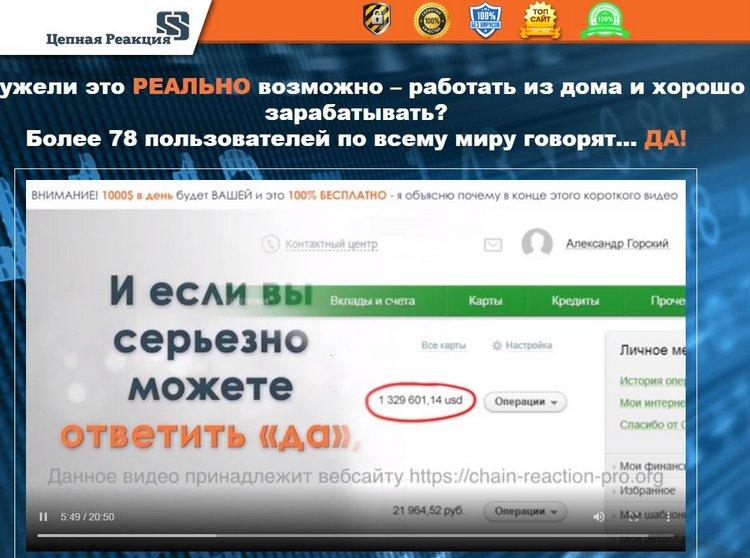 Skyfincapital: свежий лохотрон от украинских жуликов