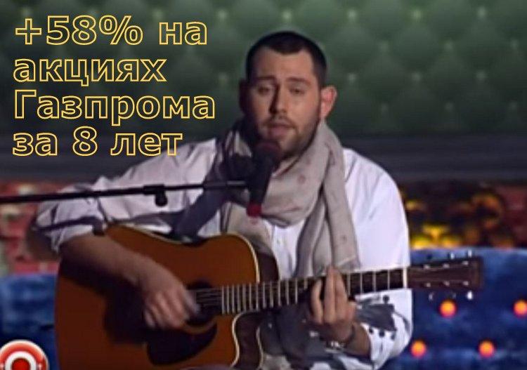 Если бы Семён Слепаков стал акционером «Газпрома»…