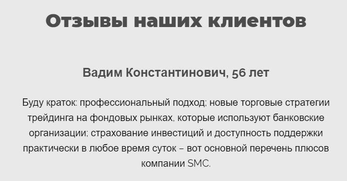 Stock&Markets (SMC): крайне не рекомендуем