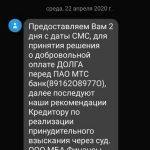 Странные SMS по долгу МТС-банку