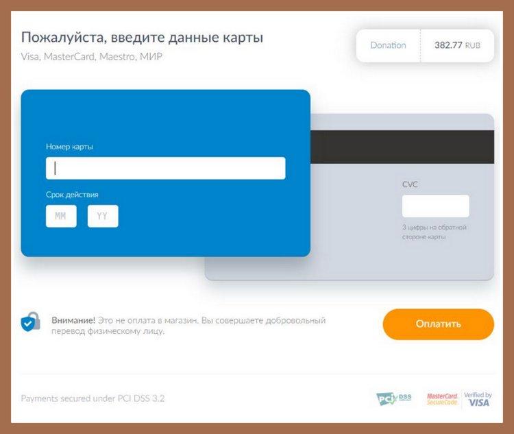 Лохотрон с якобы Собчак использует сервис пожертвований donate24.io